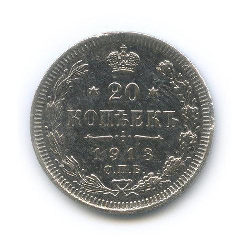20 копеек 1913 г., спб вс, Николай II
