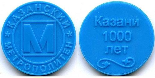 Жетон метро г. Казань, голубой
