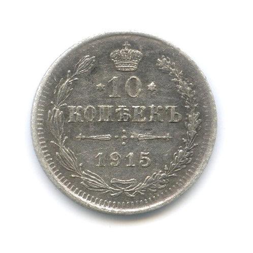 10 копеек 1915 г., ВС, Николай II