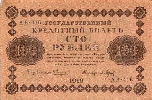 100 рублей 1818 г. Пятаков - Барышев