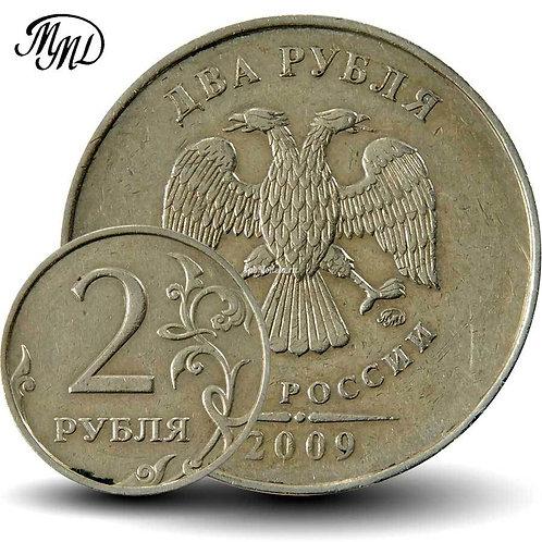 2 рубля 2009 г. ММД, не магнит, РФ