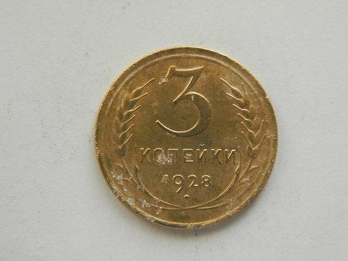 3 копейки 1928 г. СССР