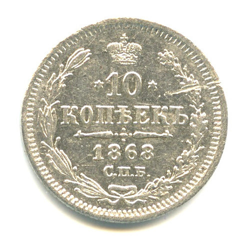 10 копеек 1868 г., СПБ HI, Александр II.