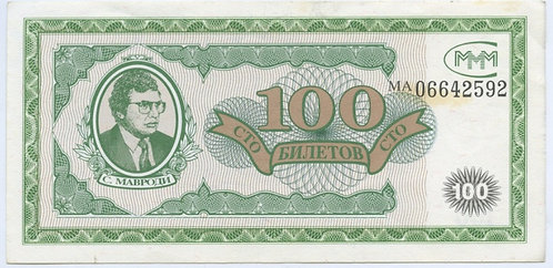 100 билетов МММ, серия МА