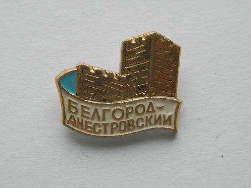 """Значок """"Белгород-днестровский"""""""