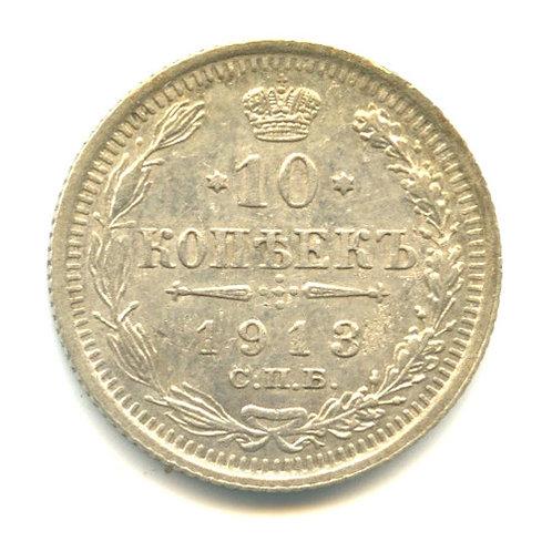 10 копеек 1913 г., СПБ ВС, Николай II.