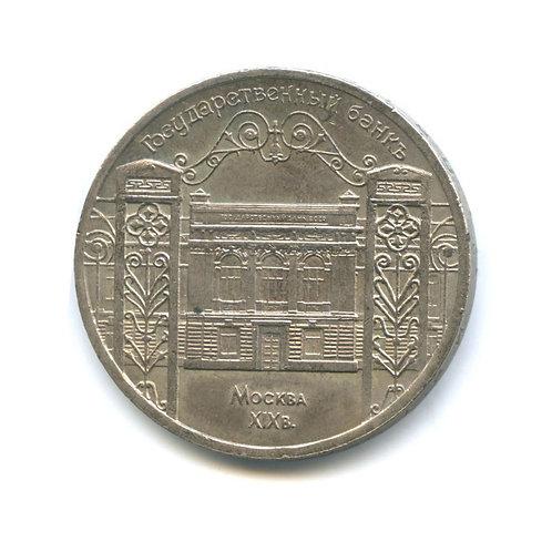 """5 рублей """"Гос. банк СССР"""", 1991 г."""
