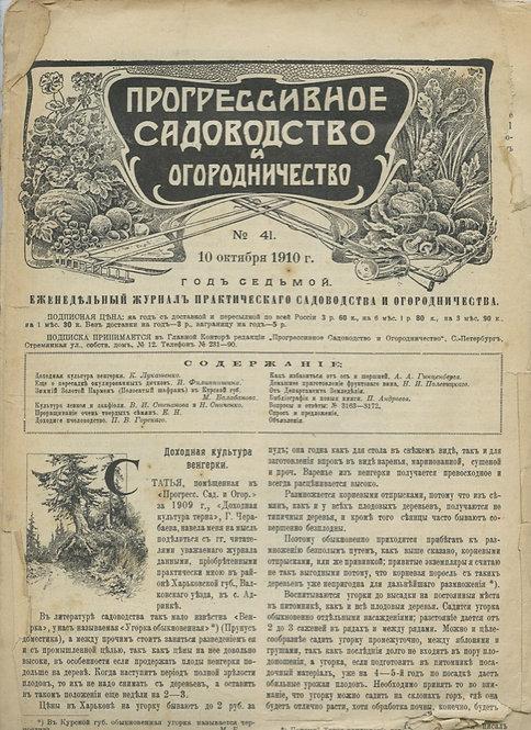 Газета «Прогрессивное садоводство и огородничество», выпуск №41 (16 стр.), 1910