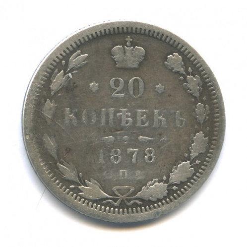 20 копеек 1878 г., СПБ НФ, Александр II