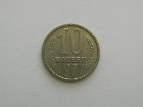 10 копеек 1977 г СССР