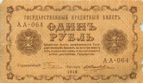 1 рубль 1918 . Пятаков - Жихарев