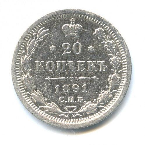20 копеек 1891 г., СПБ АГ, Александр III.