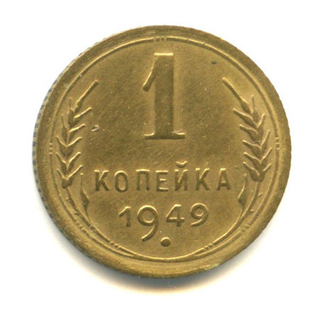 1 копейка 1949 г., СССР.