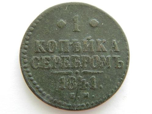 1 копейка серебром 1841 г. ЕМ. Николай I
