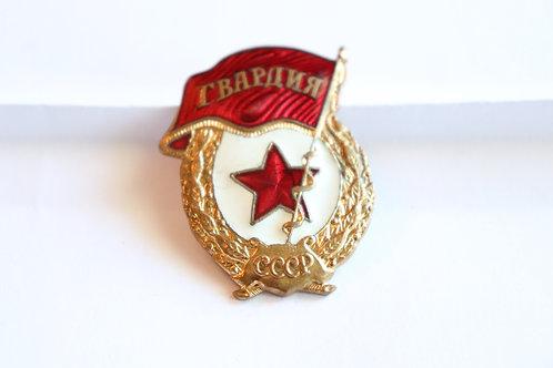"""Знак """"Гвардия"""""""