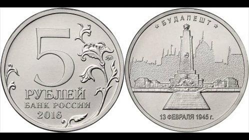 5 руб. г. Будапешт, 2016 г., ММД, РФ
