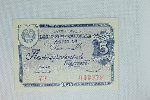Лотерейный билет 1958 г., СССР