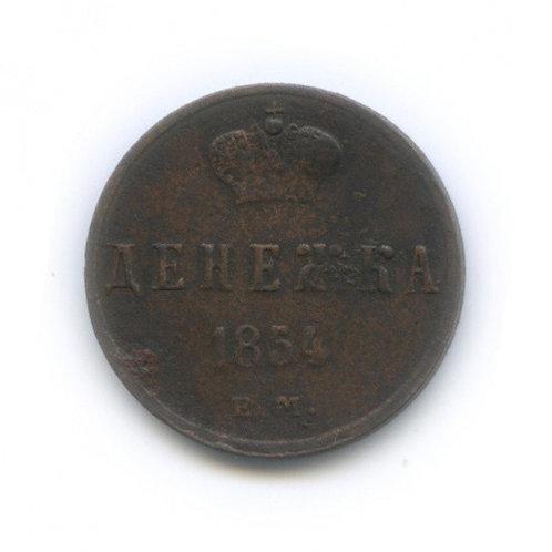 Денежка 1854 г., ЕМ, Николай I