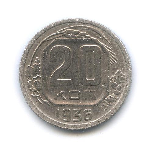 20 копеек 1936 г., СССР