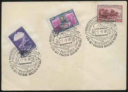 Конверт почтовый с СГ «100 лет русской почтовой марки», 1958 г., СССР.