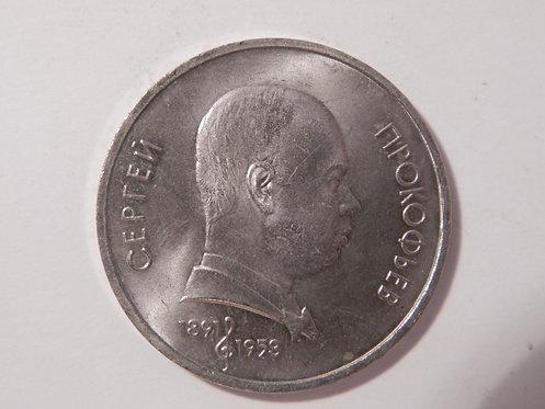 "1 рубль ""С. Прокофьев"" 1991 г."