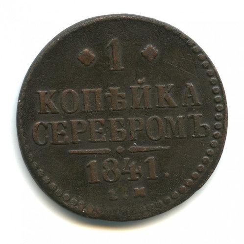 1 копейка серебром 1841 г., ЕМ, Николай I.