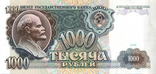 1000 рублей 1991 г., СССР
