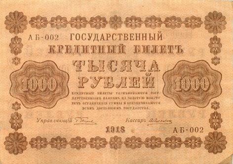 1000 рублей 1918 г. Пятаков - А.Алексеев