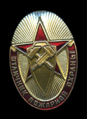 Знак «Отличник пожарной охраны», эмаль СССР