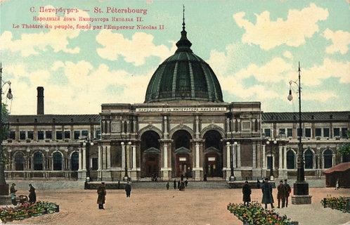Открытое письмо «Санкт- Петербург. Народный дом императора Николая II». РИ.