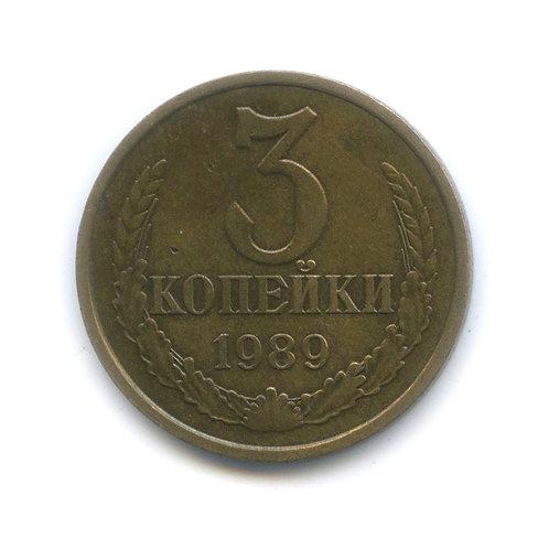 3 копейки 1989 г.(редкая разновидность, шт. 3.2, малый герб, Федорин-215) СССР