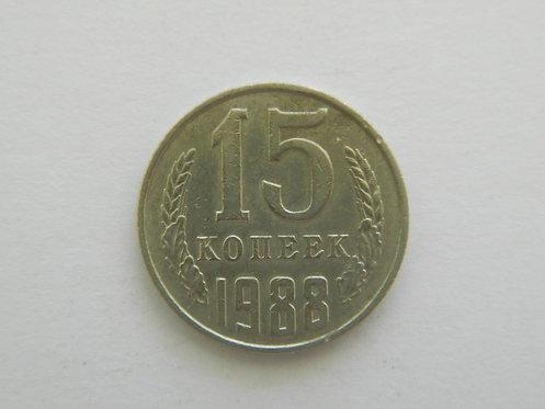 15 копеек 1988 г. СССР