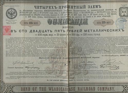 Облигация в 125 р. 4%, Владикавказская ж/д, 1885 г.