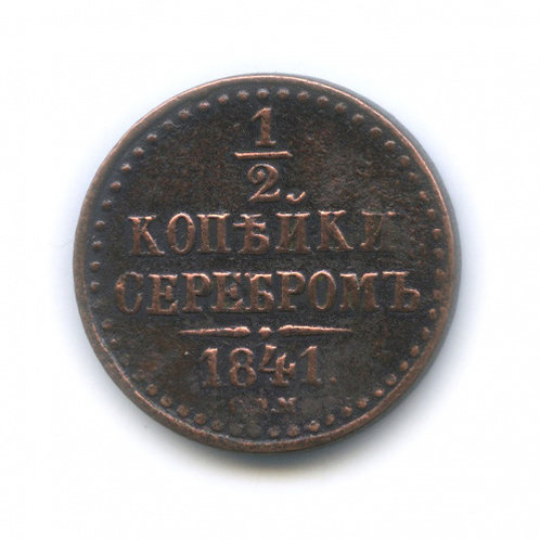 1/2 копейки серебром 1841 г., СПМ, Николай I