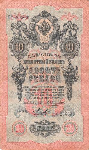 10 рублей Коншин - Михеев 1909 г., РИ.