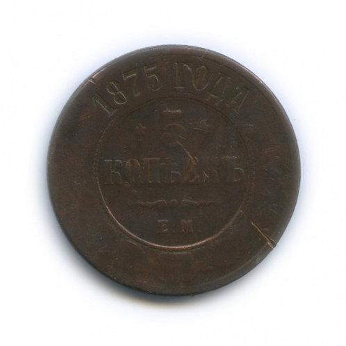 5 копеек 1875 г., ЕМ, Александр II