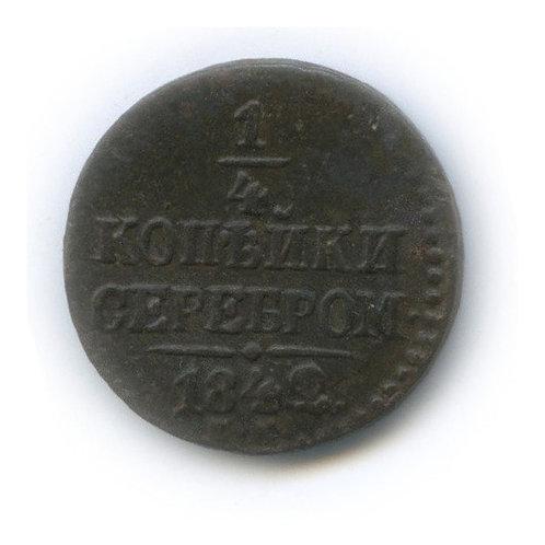 1/4 копейки серебром, 1842 г. СМ, Николай I