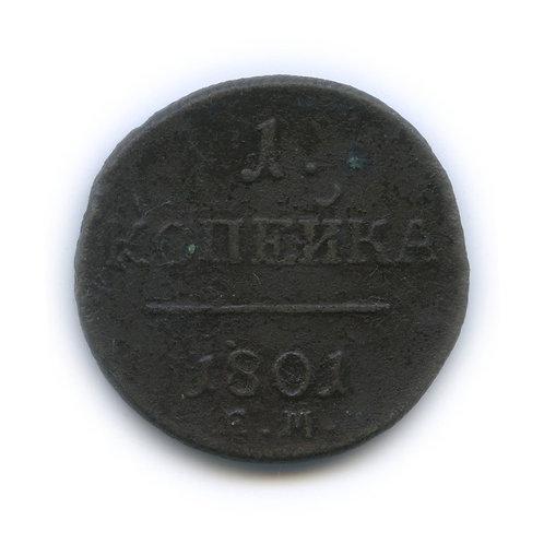 1 копейка 1801 г., ЕМ, Павел I