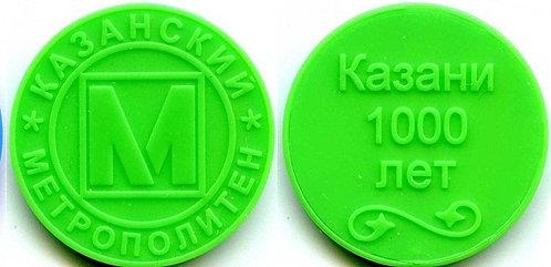 Жетон метро г. Казань, зелёный