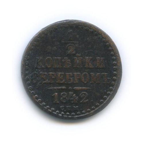1/2 копейка серебром 1842 г., спм, Николай I