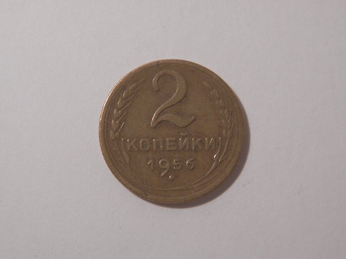 2 копейки 1956 г. СССР.