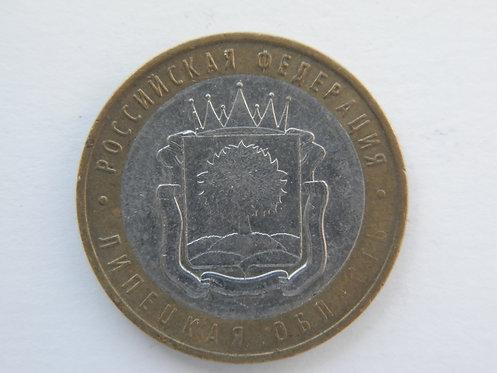 10 руб. Липецкая обл., ММД, 2007 г.