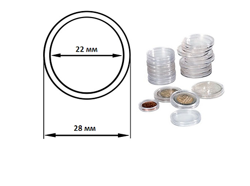 Капсула 22 мм. для монет