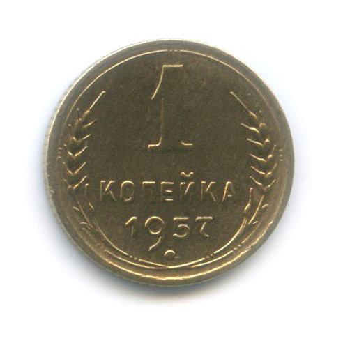 1 копейка 1957 г. СССР