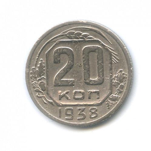 20 копеек 1938 г., СССР