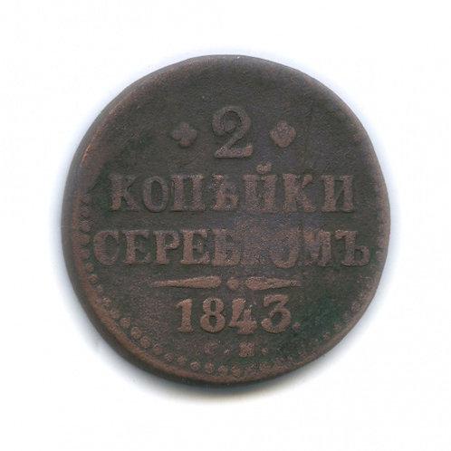 2 копейки 1827 КМ АМ, Николай I (брак)