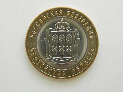 10 руб. Пензенская обл. СПМД, 2014 г.