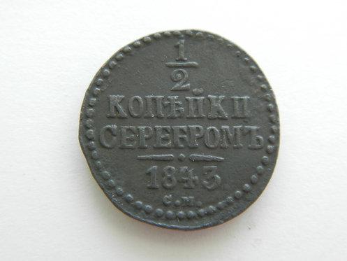 1/2 копейки серебром 1843 г. см. Николай I