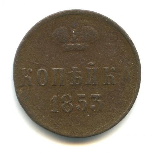 1 копейка 1853 г., ЕМ, Николай I.
