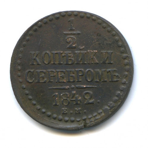 1/2 копейки 1842 г. ЕМ, Николай I.